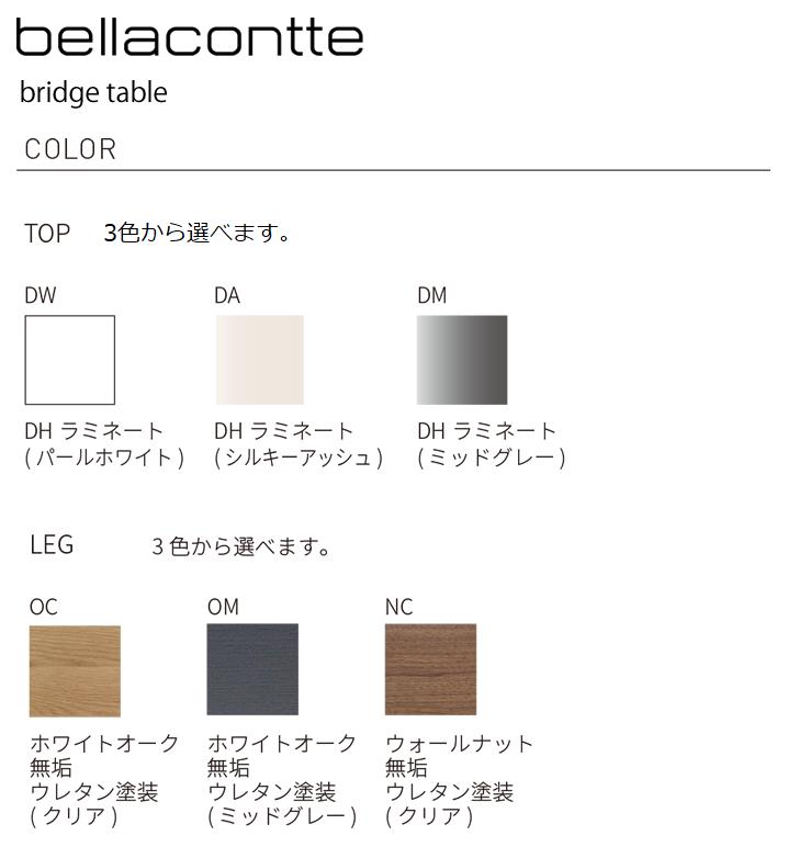 bellacontteブリッジテーブル