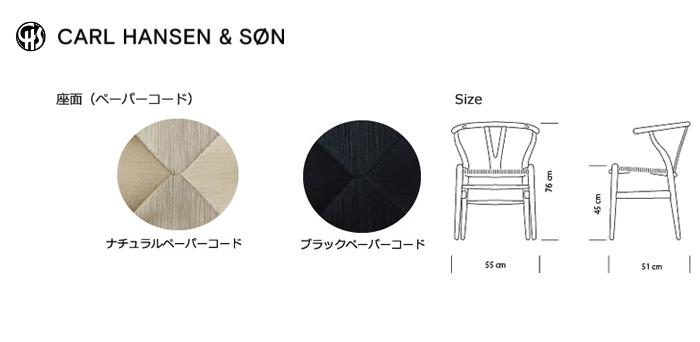 Carl Hansen & Son カールハンセン&サン CH24 Yチェア ペーパーコード
