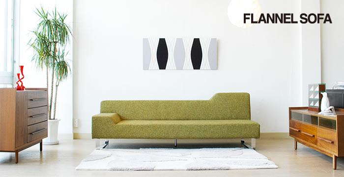 FLANNEL SOFA フランネルソファ