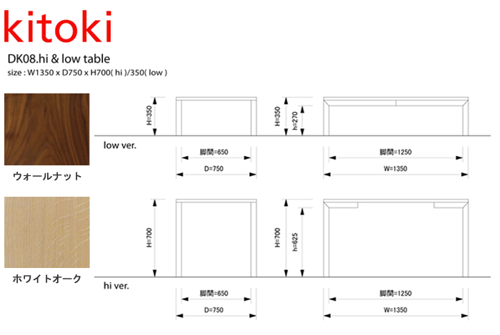 kitoki DK08.hi&low table ハイアンドローテーブル