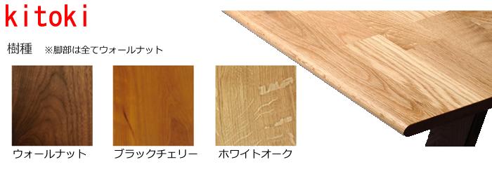 kitoki キトキ IK35 makanai table マカナイテーブル
