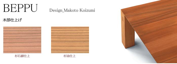 miyakonjo product BEPPU