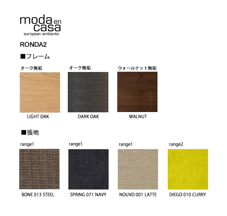 Sketch RONDA2 CHAIR スケッチロンダ2チェア moda en casa モーダエンカーサ