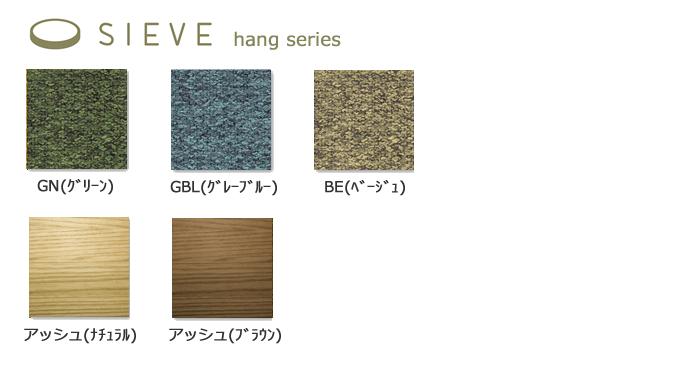 hang series ハング シリーズ 張地 SIEVE シーブ