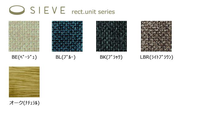 rect.unit series レクトユニットシリーズ 張地 SIEVE シーブ
