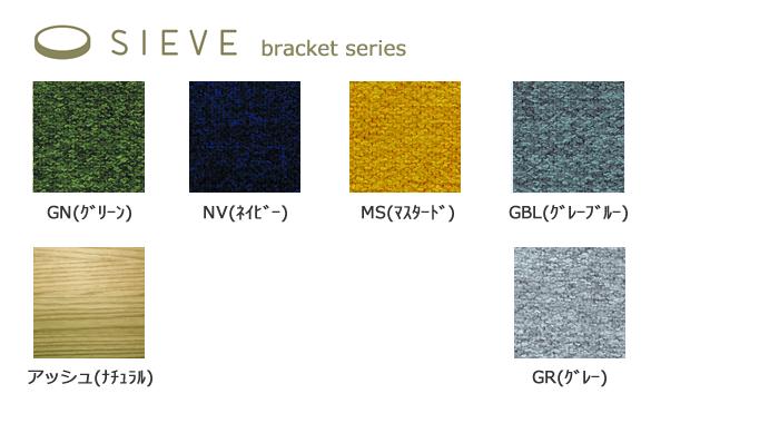 bracket series ブラケットシリーズ 張地 SIEVE シーブ