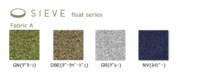 float series フロートシリーズ 張地 SIEVE シーブ