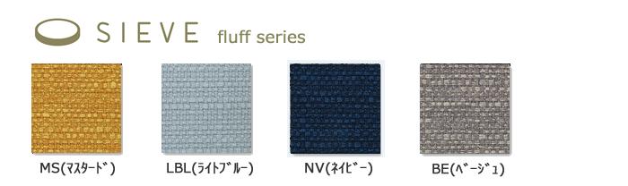fluff フラッフ series 張地 SIEVE シーブ