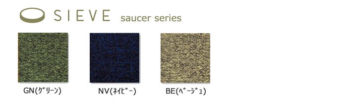 saucer series  ソーサー 張地  SIEVE シーブ