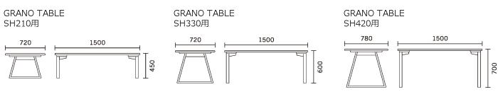 GRANO TABLE SH210 SH330 SH420 グラーノテーブル Quito 園田椅子製作所 村澤一晃