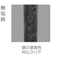 クロテツ鉄イメージ