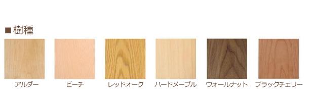 レグナテック テーブル樹種