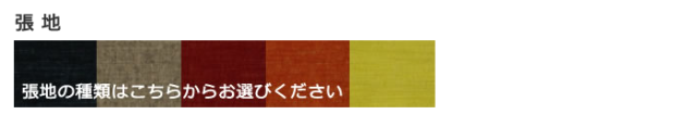 SIKI FURNITURE シキファニチア 張地