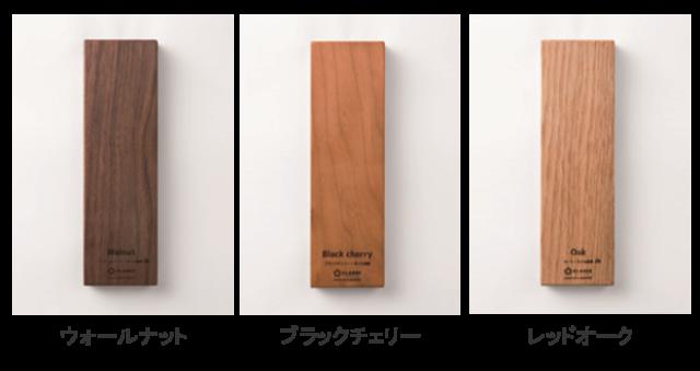 レグナテック樹種