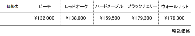 ルカダイニングテーブル価格