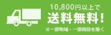 10,800円以上で 送料無料!