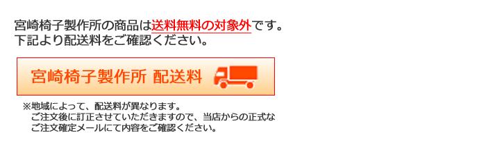 宮崎椅子製作所 送料