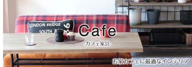 お家カフェに最適なインテリア